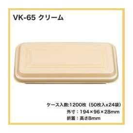 発泡容器 VK-65 クリーム 折蓋角丸 (1200枚/ケース) 【メーカー直送/使い捨て/フードパック/業務用/お好み焼き/焼きそば/たこ焼き/弁当/送料無料】
