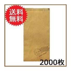 耐油紙 GZ袋 大 スイートハート (2000枚/ケース) 送料無料