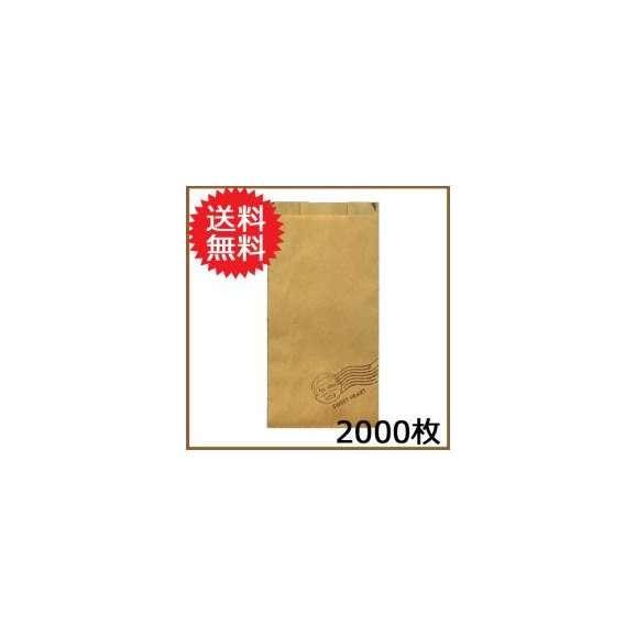 耐油紙GZ袋大スイートハート(2000枚/ケース)送料無料