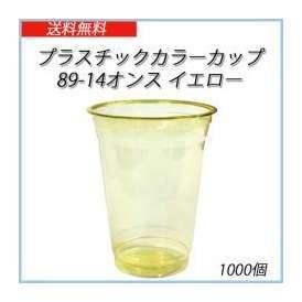 プラスチックカラーカップ 89-14オンス イエロー(1000個)【飲料 コップ クリアカラー 使い捨て】【送料無料】