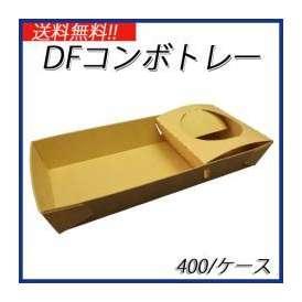 DFコンボトレー  (400枚/ケース)<br>【業務用 使い捨て 組み立てドリンク  カップ ファーストフード テイクアウト 送料無料】