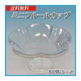 【SALE】ミニフルールカップ (800個/ケース)<br>【花形/かき氷/プラスチックカップ/フラッペ/使い捨て/業務用/プラカップ/送料無料】
