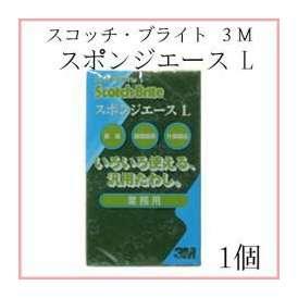 スコッチ・ブライト 3M スポンジエース L <br>1個 食器洗浄 洗い場 調理場 キッチン 汚れ