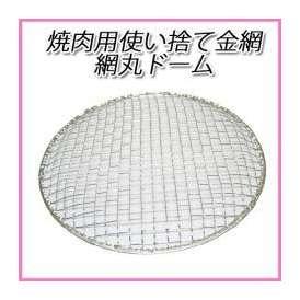 焼肉用使い捨て金網 網丸ドーム (200枚)【業務用/焼き網/BBQ/アウトドア/焼肉】