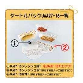 タートルパック JAA27-16 チェックT 3000枚 <br>使い捨て 軽食用 包装資材 ホットドッグ 唐揚げ ミニトマト 業務用