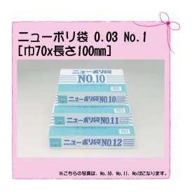 ニューポリ袋 0.03 No.1 [巾70x長さ100mm] (100枚入り