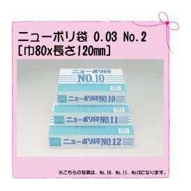 ニューポリ袋 0.03 No.2 [巾80x長さ120mm] (100枚入り)