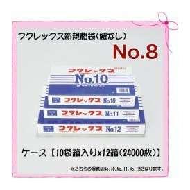 フクレックス新規格袋 No.8 [巾130×長さ250mm](24000枚入り/ケース)<br>【食品用 半透明 薄 ビニール袋 業務用】【送料無料