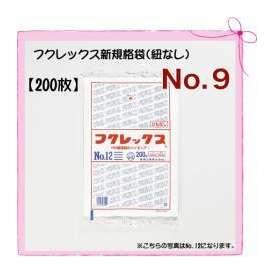 極薄袋 フクレックス 新規格袋 No.9 [巾150×長さ250mm] <br>200枚 食品用 半透明 ビニール袋 業務用