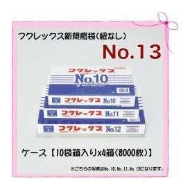 フクレックス新規格袋 No.13 [巾260×長さ380mm](8000枚入り/ケース)<br>【食品用 半透明 薄 ビニール袋 業務用