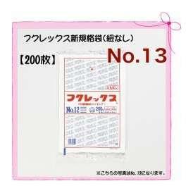 極薄袋 フクレックス 新規格袋 No.13 [巾260×長さ380mm] <br>200枚 食品用 半透明 ビニール袋 業務用