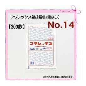 極薄袋 フクレックス 新規格袋 No.14 [巾280×長さ410mm] <br>200枚 食品用 半透明 ビニール袋 業務用