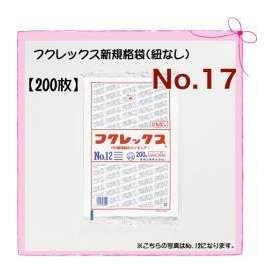極薄袋 フクレックス 新規格袋 No.17 [巾360×長さ500mm] <br>200枚 食品用 半透明 ビニール袋 業務用