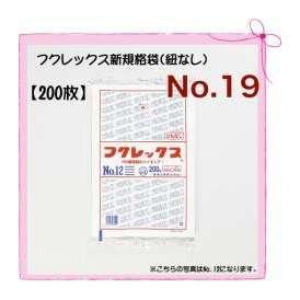極薄袋 フクレックス 新規格袋 No.19 [巾400×長さ550mm] <br>200枚 食品用 半透明 ビニール袋 業務用