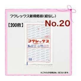 フクレックス新規格袋 No.20 [巾460×長さ600mm](200枚)<br>【食品用 半透明 薄 ビニール袋 業務用】