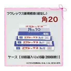 フクレックス新規格袋 角20 [巾200×長さ200mm](20000枚入り/ケース)<br>【食品用 半透明 薄 ビニール袋 業務用】【送料無料】