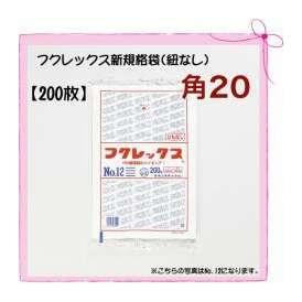極薄袋 フクレックス 新規格袋 角20 [巾200×長さ200mm] <br>200枚 食品用 半透明 ビニール袋 業務用
