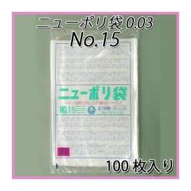 ニューポリ袋 0.03 No.15 [巾300x長さ450mm] (100枚入り)