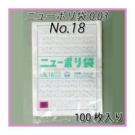 ニューポリ袋 0.03 No.18 [巾380x長さ530mm] (100枚入り)