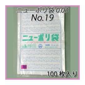 ニューポリ袋 0.03 No.19 [巾400x長さ550mm] (100枚入り