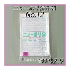 ニューポリ袋 0.03 No.12 [巾230x長さ340mm] (100枚入り)