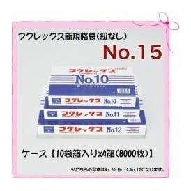 フクレックス新規格袋 No.15 [巾300×長さ450mm](8000枚入り/ケース)<br>【食品用 半透明 薄 ビニール袋 業務用】【送料無料】