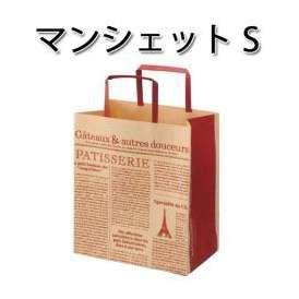 手提げ紙袋 マンシェットS (400枚/ケース) 【紙袋/テイクアウト/ギフト/プレゼント/送料無料】
