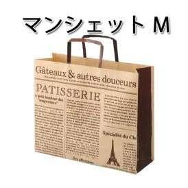 手提げ紙袋 マンシェットM (300枚/ケース) 【紙袋/テイクアウト/ギフト/プレゼント/送料無料】