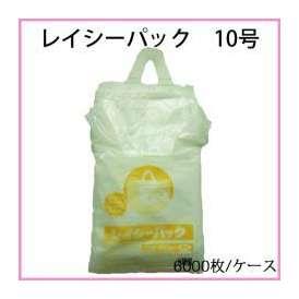 送料無料 レイシーパック 10号 (6000枚/ケース)