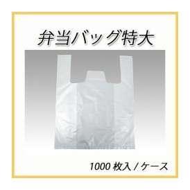弁当バッグ特大 (1000枚/ケース)【レジ袋/レジバッグ/ビニール袋/テイクアウト/持ち帰り袋】