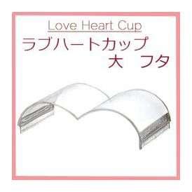 love Heart Cup ラブハートカップ 大 フタ(100個)【デザート/ゼリー/スウィーツ/デザートカップ 手作り/スイーツ/お菓子】