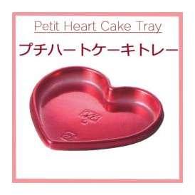 Petit Heart Cake Tray プチハートケーキトレー レッド(2000個/ケース)オザキ OZAKI ケーキトレー 使い捨て 手作り チョコ バレンタイン
