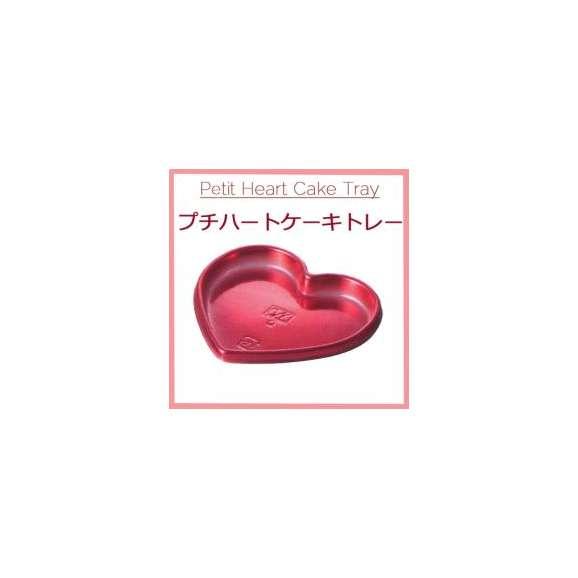 Petit Heart Cake Tray プチハートケーキトレー レッド(2000個/ケース)オザキ OZAKI ケーキトレー 使い捨て 手作り チョコ バレンタイン01