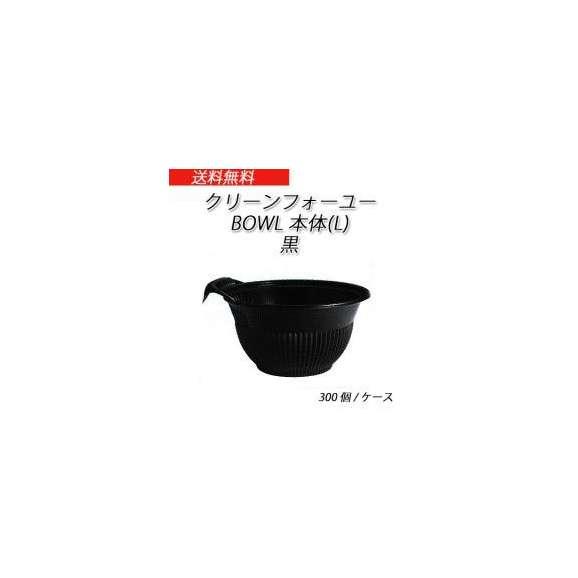 クリーンフォーユー BOWL本体(L)黒 (300個/ケース)【使い捨て/サラダ/惣菜/テイクアウト/業務用/ボウル/リスカップ】01