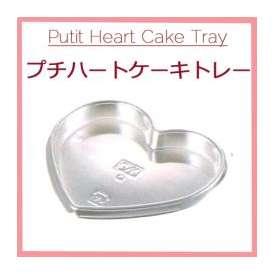 Petit Heart Cake Tray プチハートケーキトレー シルバー (2000個/ケース)オザキ OZAKI ケーキトレー 使い捨て 手作り チョコ バレンタイン