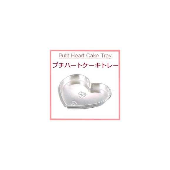 Petit Heart Cake Tray プチハートケーキトレー シルバー (2000個/ケース)オザキ OZAKI ケーキトレー 使い捨て 手作り チョコ バレンタイン01