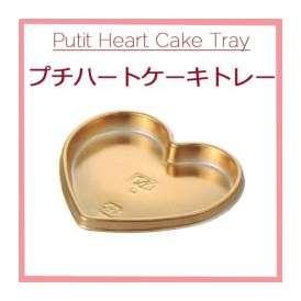 Petit Heart Cake Tray プチハートケーキトレー ゴールド (2000個/ケース)オザキ OZAKI ケーキトレー 使い捨て 手作り チョコ バレンタイン