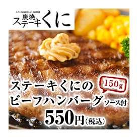 ステーキくにのビーフハンバーグ150gソース付き個食パッケージ