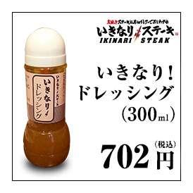 いきなりドレッシング