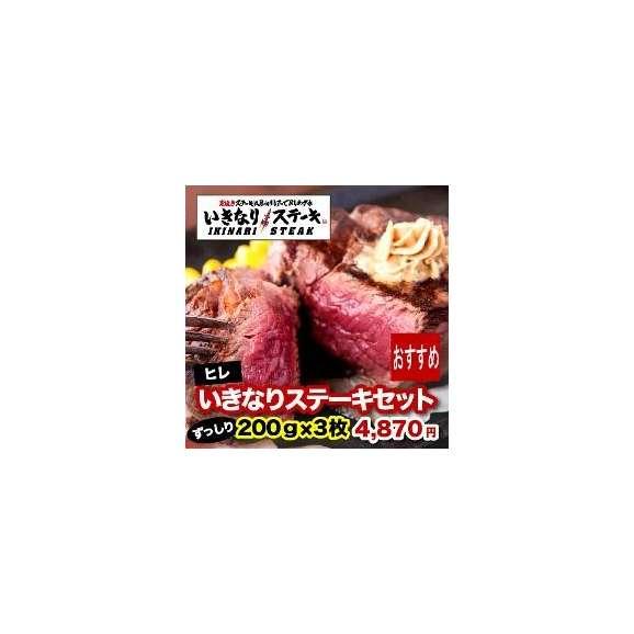 いきなりステーキひれ3枚セット01