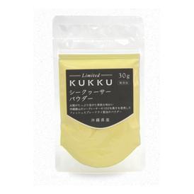 KUKKU Limited シークヮーサーパウダー 【30g】