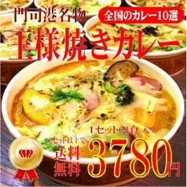 【いまだけ送料無料】門司港名物!王様焼きカレー 1セット(4食入)