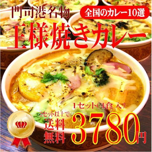 門司港名物!王様焼きカレー 1セット(4食入)01