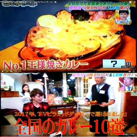門司港名物!王様焼きカレー 1セット(4食入)03