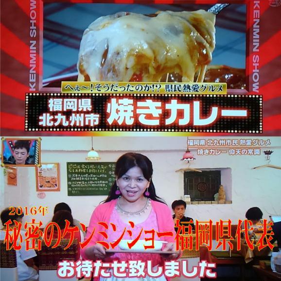 門司港名物!王様焼きカレー 1セット(4食入)04