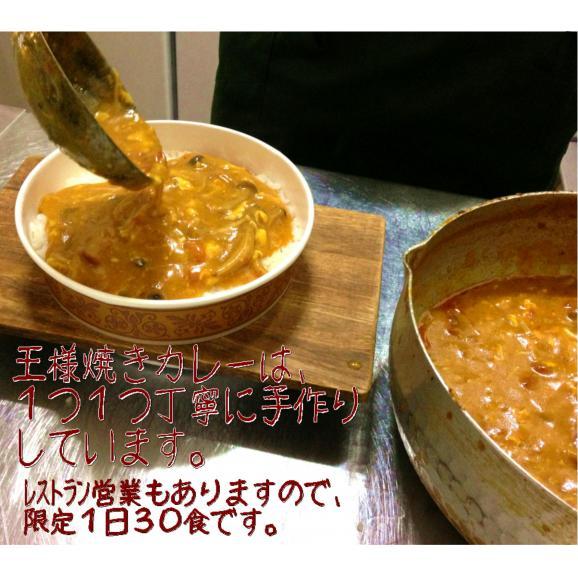 門司港名物!王様焼きカレー 1セット(4食入)05
