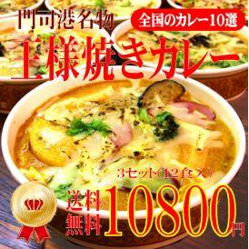 【送料無料】 門司港名物!王様焼きカレー 3セット(12食入)