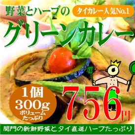 野菜とハーブのグリーンカレー