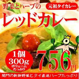 野菜とハーブのレッドカレー