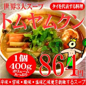 世界3大スープ!トムヤムクン
